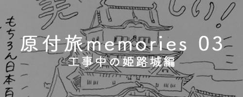 原付旅memories 03(1日目 工事中の姫路城編)