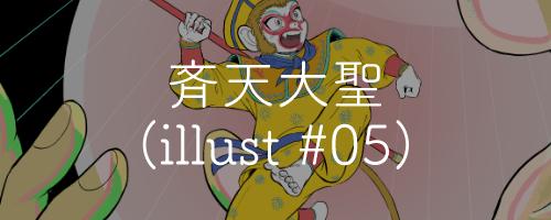 斉天大聖(イラスト#05)