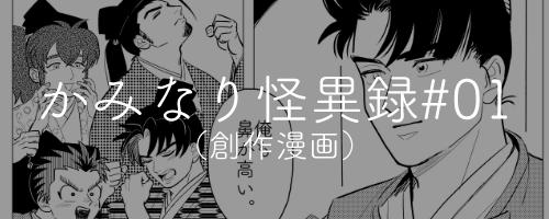かみなり怪異録#01(創作漫画)